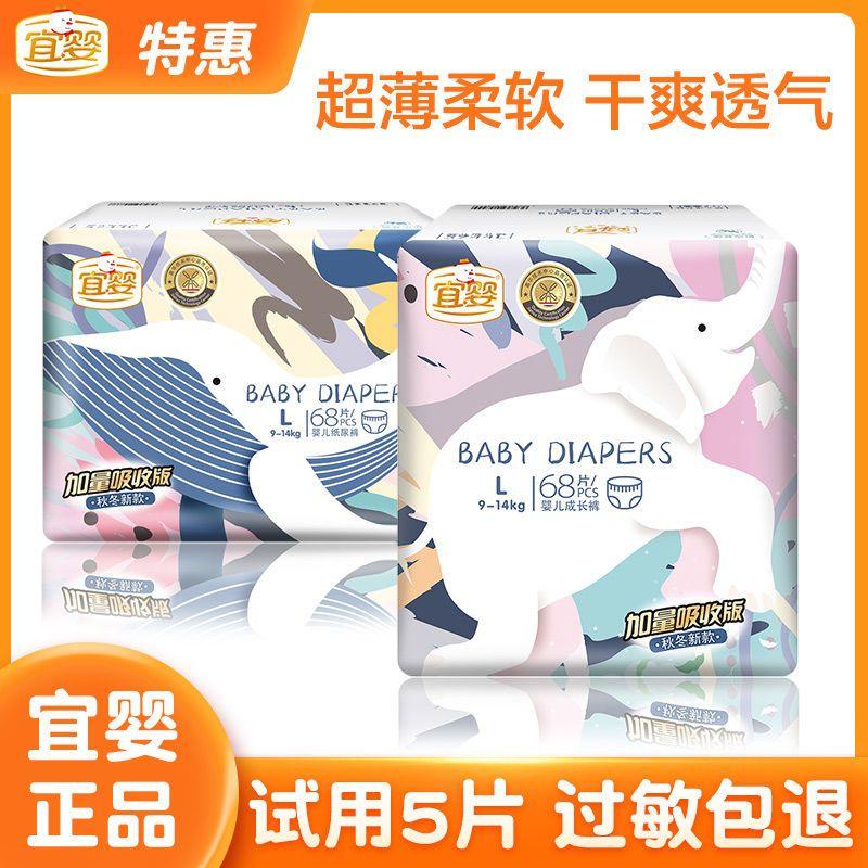 【宜婴专卖店】宜婴新款婴儿拉拉裤超薄透气干爽男女宝宝拉拉裤XL