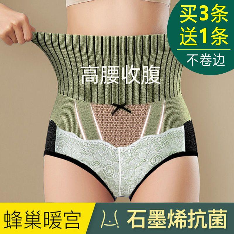 【买3送1】收腹内裤女高腰石墨烯抗菌女士高腰内裤女收腹瘦肚塑身