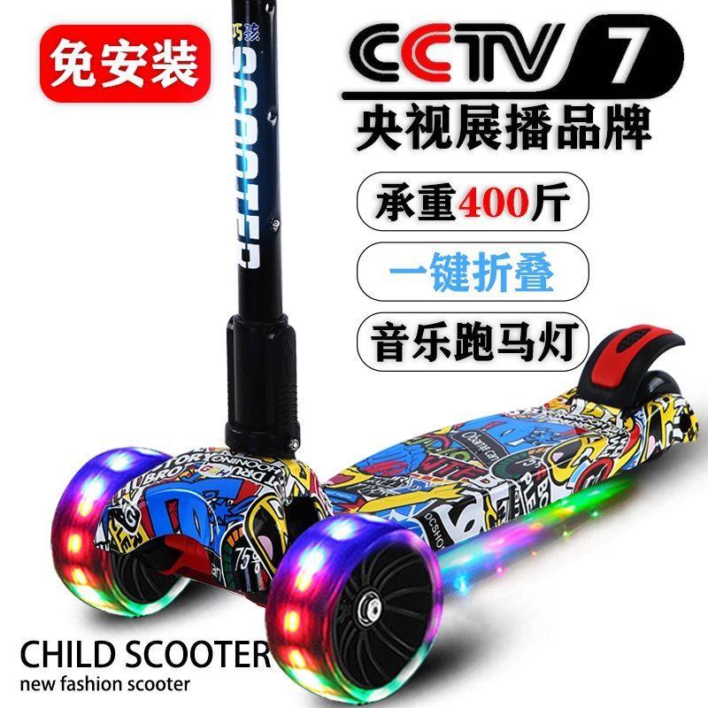 十大品牌滑板车儿童幼儿女男四轮可折叠音乐闪光滑滑车儿童玩具车