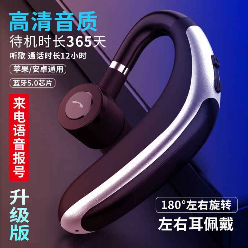 华为无线蓝牙耳机单双耳OPPO小米vivo挂耳式通用苹果商务超长待机