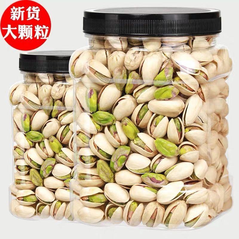 干果坚果零食坚果批发价一箱散装袋装盐焗开心果原味250g/500g1斤