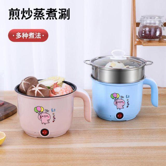 多功能小型火锅家用小电锅学生宿舍煮面一体小锅迷你神器电煮锅