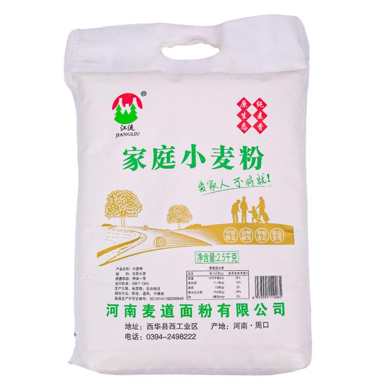 中筋面粉优质小麦粉家用5斤烘焙包子馒头面条饺子皮手抓饼批发