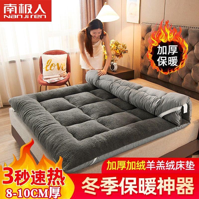南极人加厚羊羔绒床垫子冬季学生宿舍双人榻榻米床褥子可折叠垫被