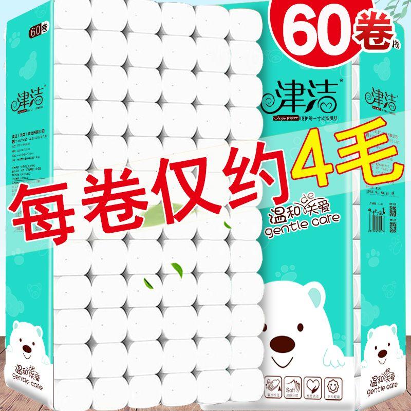 【60卷巨量够用半年】60卷12卷原木卫生纸卷纸纸巾批发家用卷筒纸