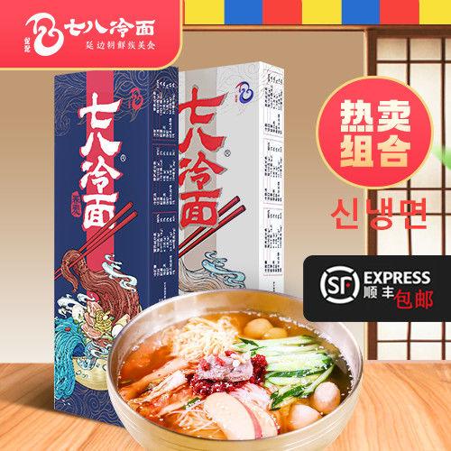 七八冷面东北延边朝鲜族冷面带冷面汤调料酱套装版(730g*2)2盒