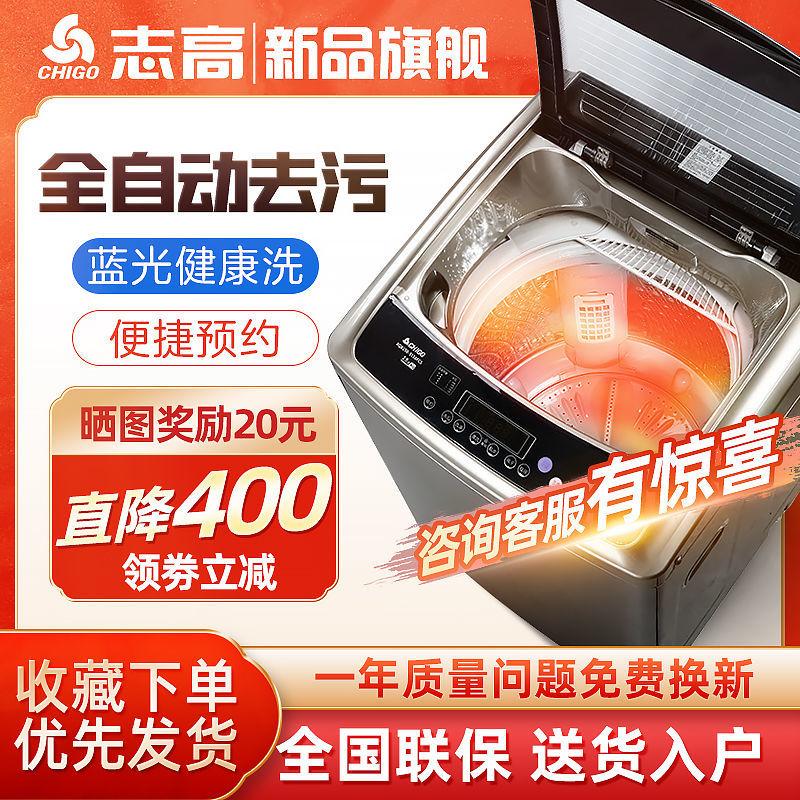 志高全自动洗衣机家用小型迷你宿舍租房节能大容量洗脱一体热烘干