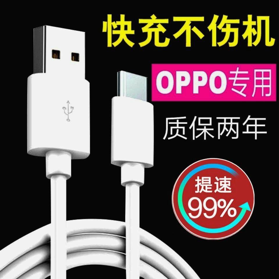 OPPO专用A92S快充数据线A52/A11/A11X/A91/K5/K3/Reno安卓type-c