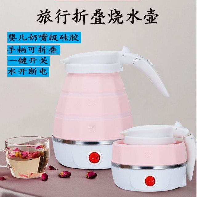 折叠水壶硅胶电热烧水壶旅行迷你家用自动断电保温便携式小型水壶
