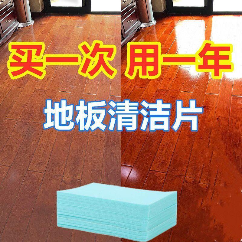 多功能瓷砖地板清洁片家用地砖清洁液强效去污去霉防滑抑菌清洁剂