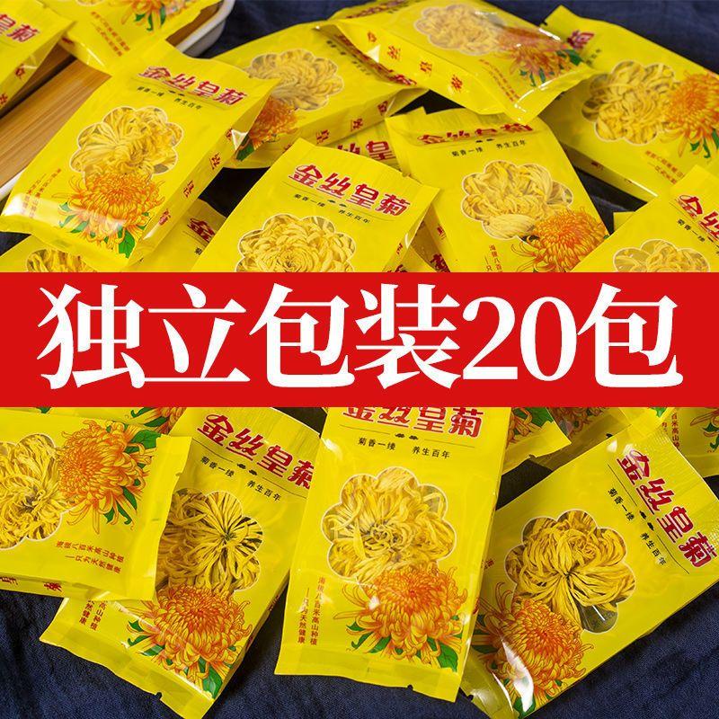 【一朵一杯】金丝黄菊花茶玫瑰花茶柠檬片枸杞金银花茶组合