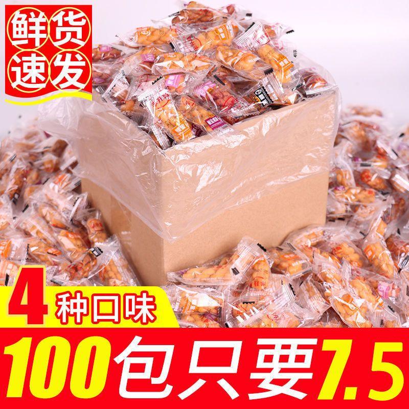 【100包6.99】手工小麻花零食独立包装香酥椒盐蜂蜜传统糕点小吃