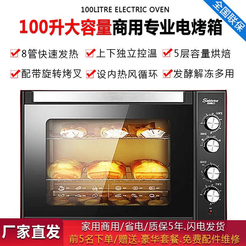 新款升级商用电烤箱100Ll升家用大容量蛋糕烘焙多功能烤箱发酵箱