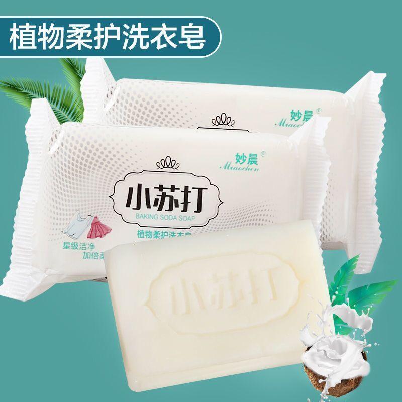 小苏打肥皂透明皂内衣皂宝宝皂不伤手持久留香洗衣皂消毒杀菌