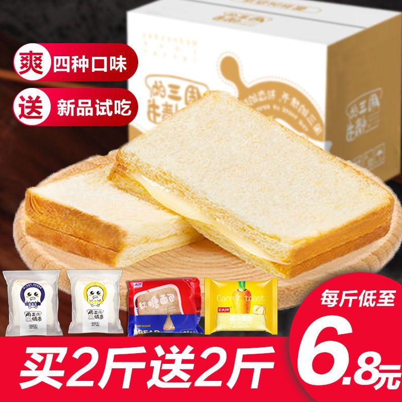 【净重4斤】超好吃软吐司面包四种口味乳酸菌糕点厂家直销批发2斤