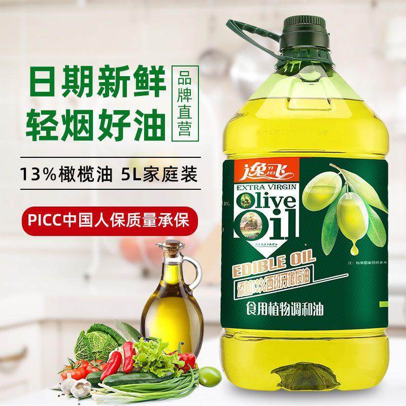 【领券减100】逸飞 13%进口橄榄油调和油食用油炒菜油家用大桶装
