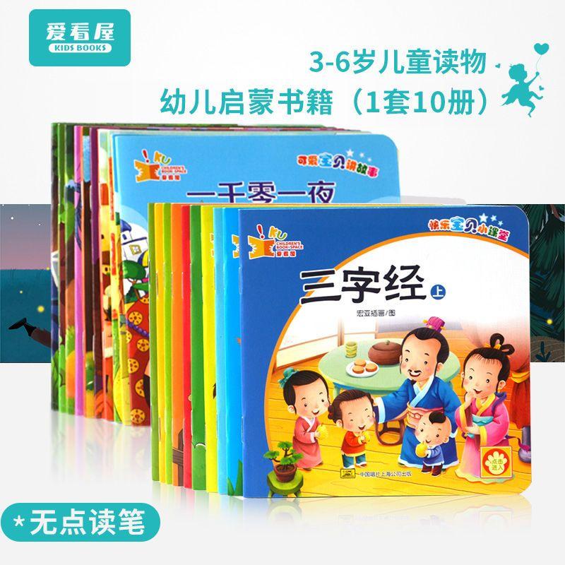 爱看屋童话故事幼儿园点读故事书(10册) 3-6岁阅读早教启蒙绘本书
