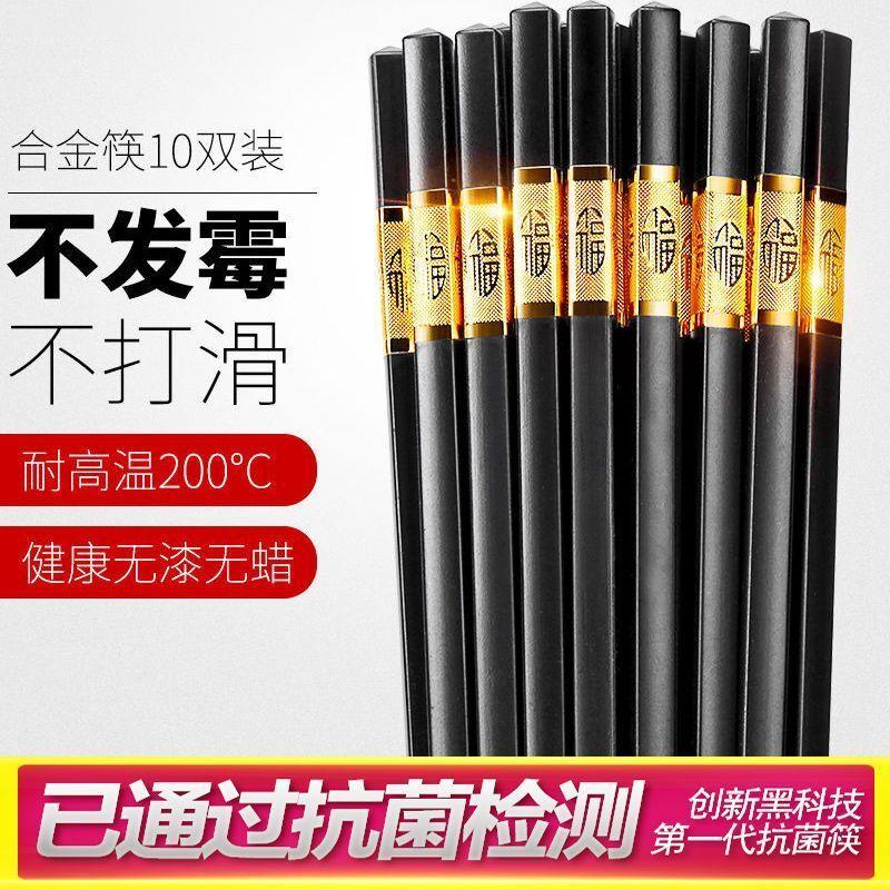 【耐高温不发霉】筷子家用高档防霉防滑无漆合金耐高温新款家庭装