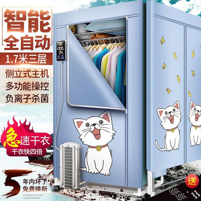 可折叠烘干机家用速干衣大容量烤衣服干衣机智能烘衣机器风干衣柜