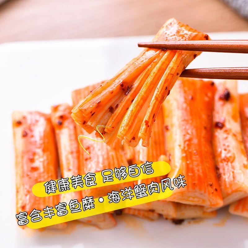 手撕蟹柳棒网红休闲食品即食海鲜熟食蟹棒