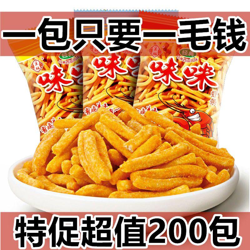 【特价200包】味咪虾条锅巴薯条小吃整箱网红儿童怀旧零食20包起