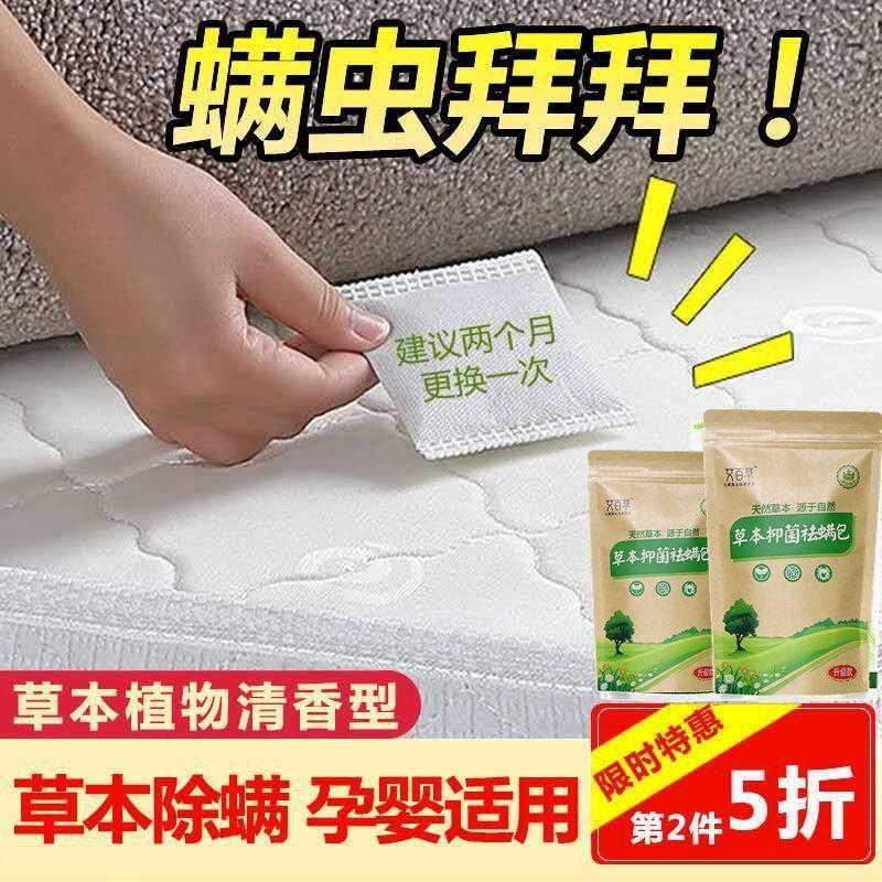 除螨包床上纯天然草本除螨虫喷雾剂家用中草药去螨虫神器宿舍免洗