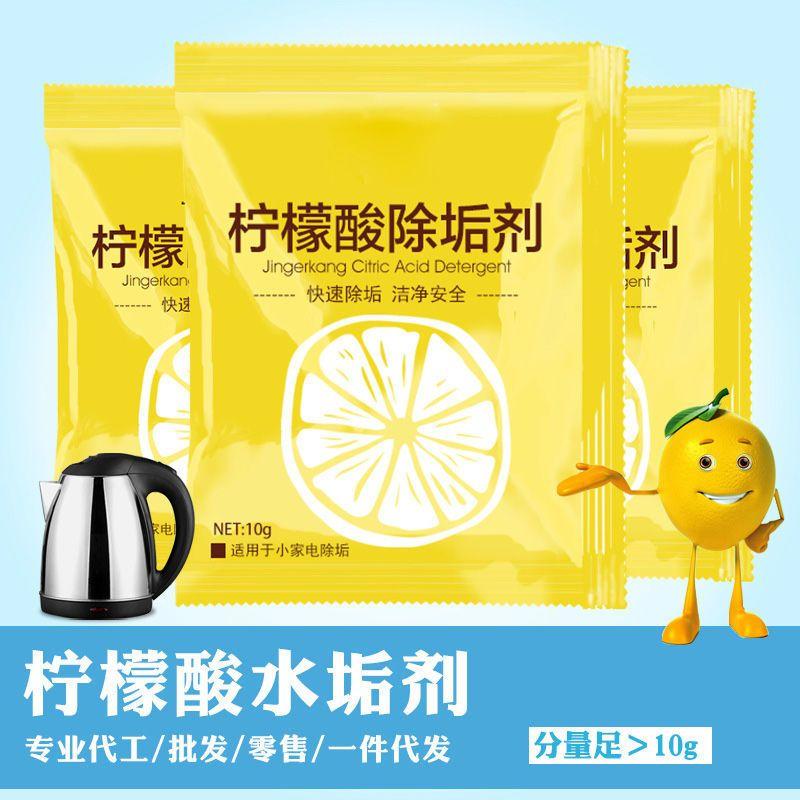 【除水垢免刷洗】柠檬酸除垢剂电热水壶清洗清洁剂太阳能去水垢剂