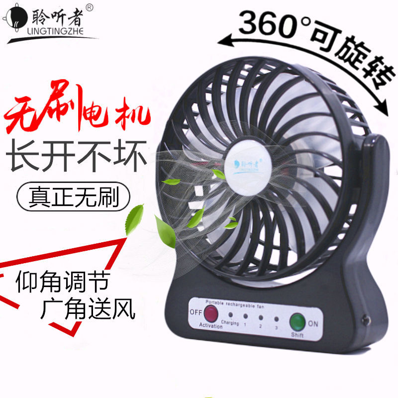 聆听者USB小风扇迷你充电静音学生风扇手持宿舍桌面便携小电风扇