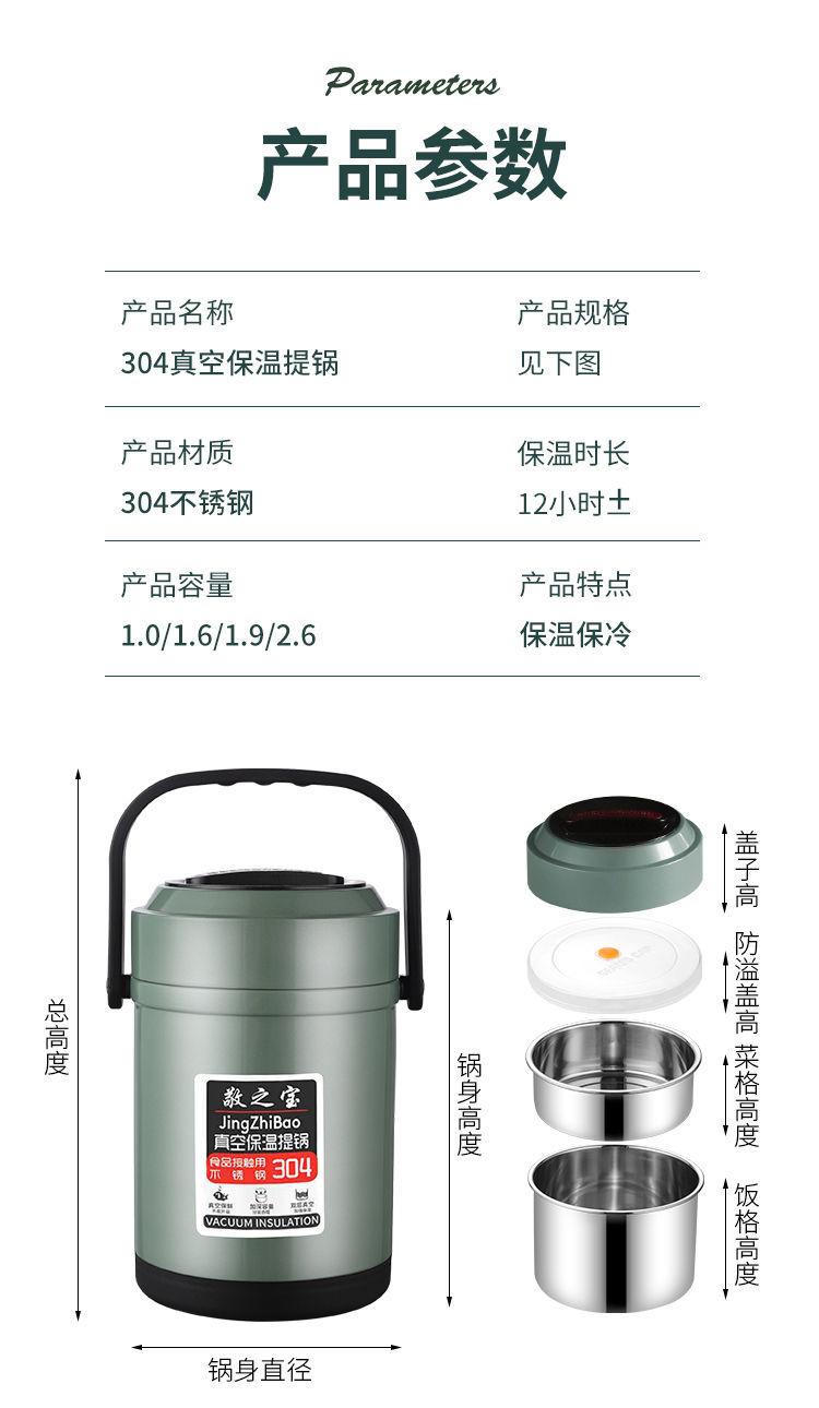 敬之宝304不锈钢真空保温饭盒3/2层保温桶学生成人大容量便当提锅