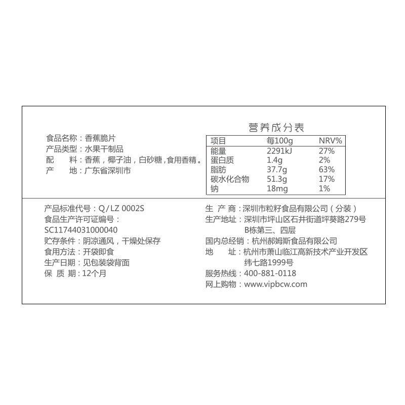 88897-【满99减50】百草味-香蕉脆片75g水果干 办公室休闲网红零食-详情图