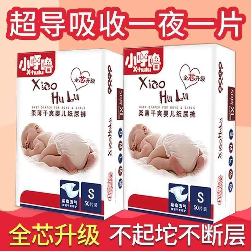 【全码特价】小呼噜婴儿拉拉裤超薄透气纸尿裤SMLXXL纸尿片尿不湿