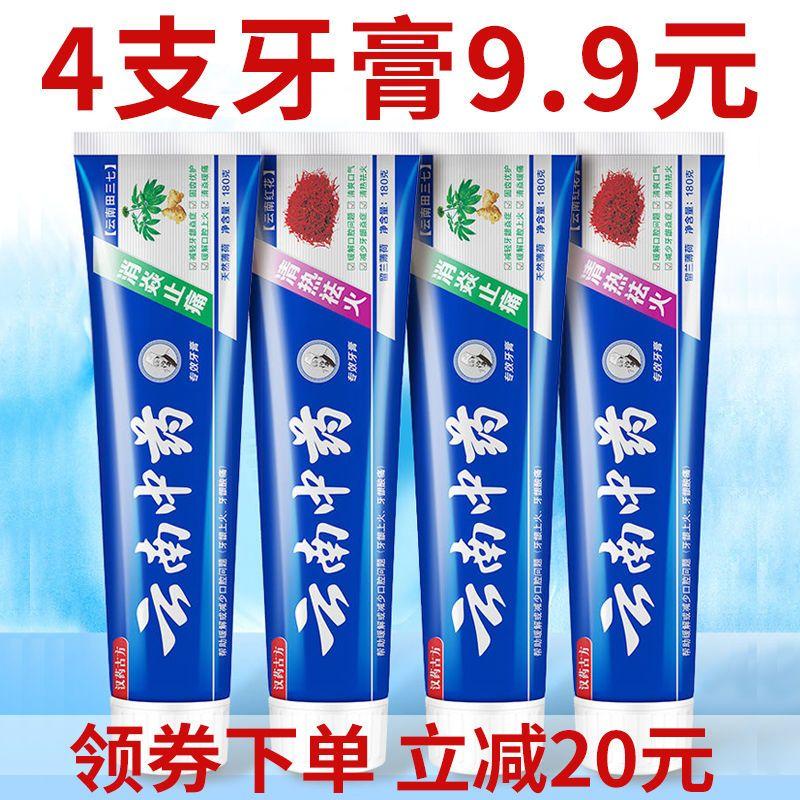 【超值4支装】正品云南中药牙膏美白去黄牙垢去口臭去烟渍家庭装