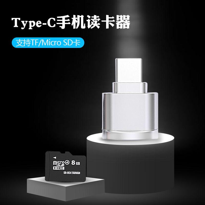 TF读卡器Type-c手机下载歌曲传输内存卡SD卡安卓otg高速usb转换器