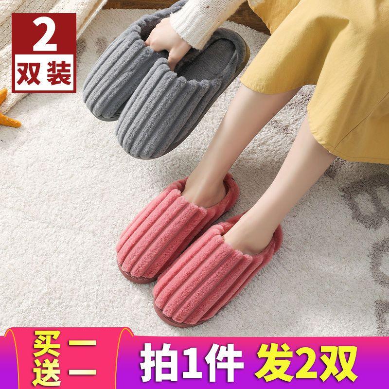 买一送一棉拖鞋女冬可爱居家情侣室内厚底防滑保暖月子毛毛拖鞋男