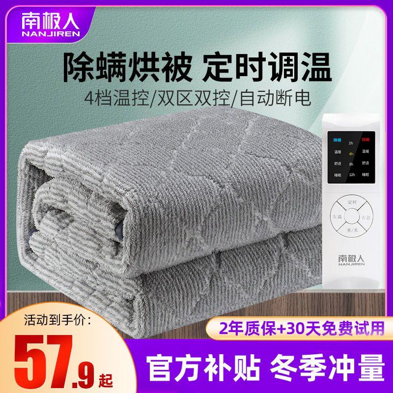速热不干燥,智能温控,4档调节:南极人 水暖电热毯 单人款