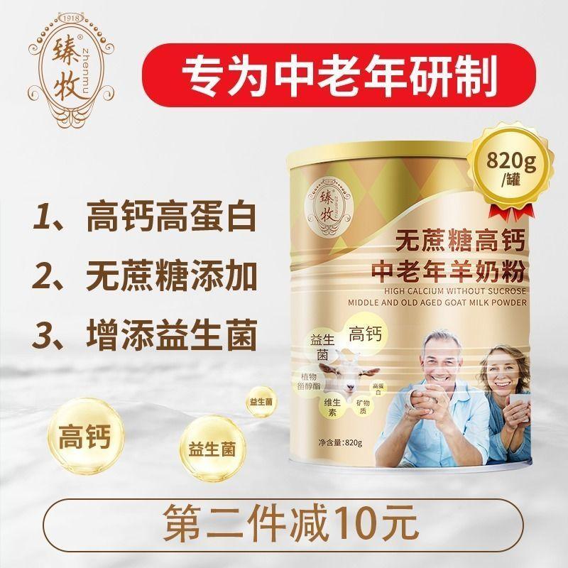 臻牧成人奶粉高钙益生菌羊奶中老年无蔗糖羊奶粉820g