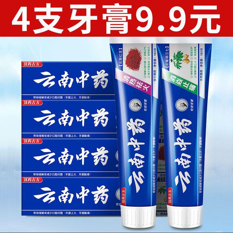 4支牙膏正品云南中药美白去黄牙去口臭清热去火消炎止痛110g/180g