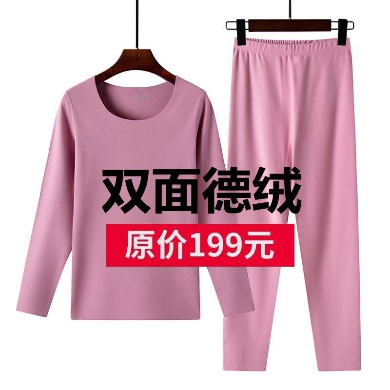 自发热德绒恒温保暖内衣女士秋衣秋裤套装女加绒加厚保暖衣打底衫