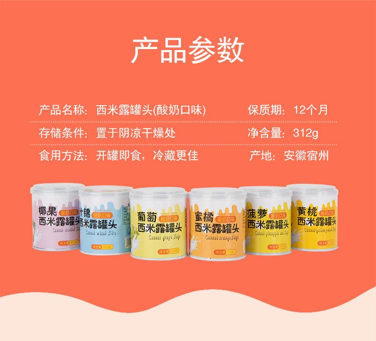 酸奶西米露水果罐头水果新鲜制品零食黄桃椰果蜜桔菠萝西米露罐头