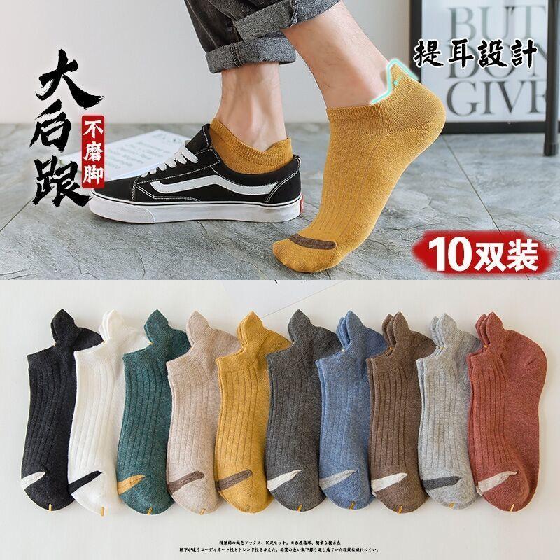 5/10双装袜子男士袜子春季款船袜男短袜耐磨短筒低帮浅口提耳男袜