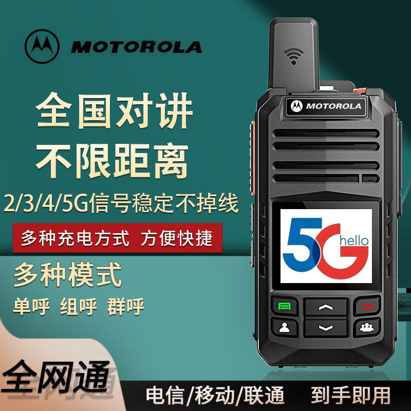 【终身免费】摩托罗拉4G全国公网插卡对讲机车队5000公里不限距离