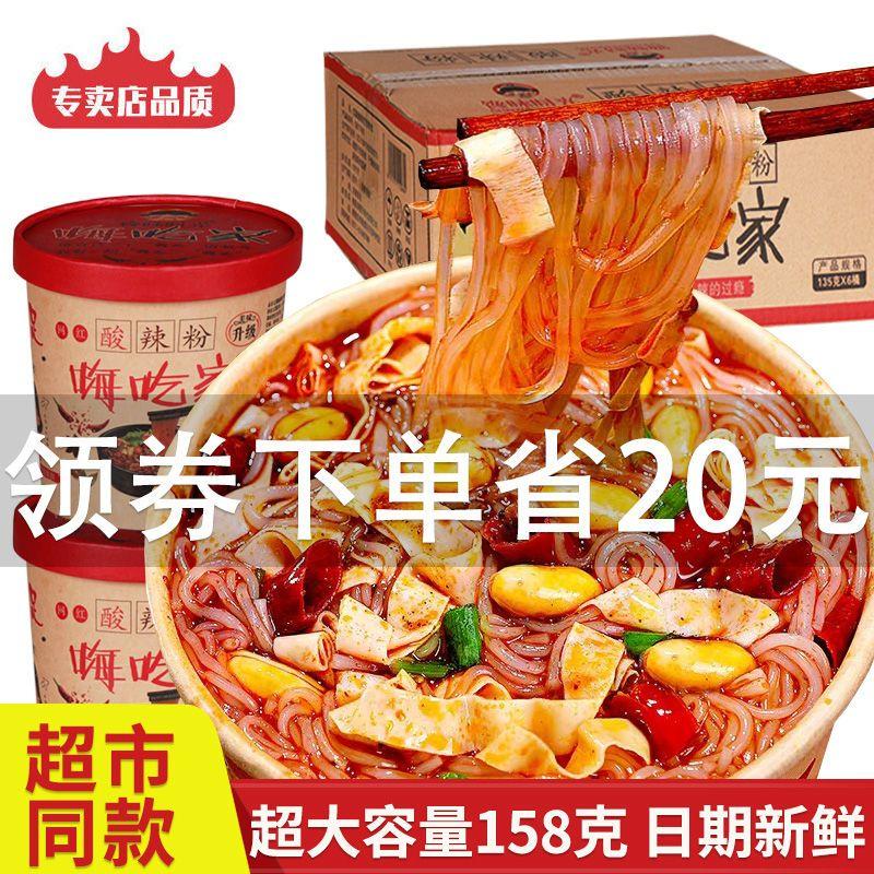 大桶135-158克正宗吃惑嗨吃家酸辣粉整箱桶装重庆红薯粉速食批发