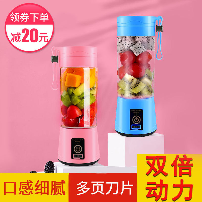 榨汁机迷你便携小型多功能果汁机家用电动蔬菜水果辅食学生榨汁杯