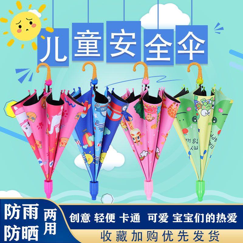 儿童雨伞女男小学生恐龙防紫外线晴雨两用伞