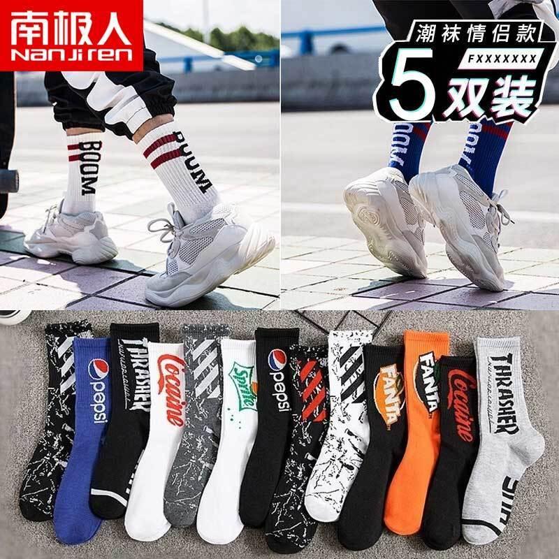 南极人5双潮流中筒春夏款轻薄情侣长筒袜ins学生街头嘻哈风篮球袜