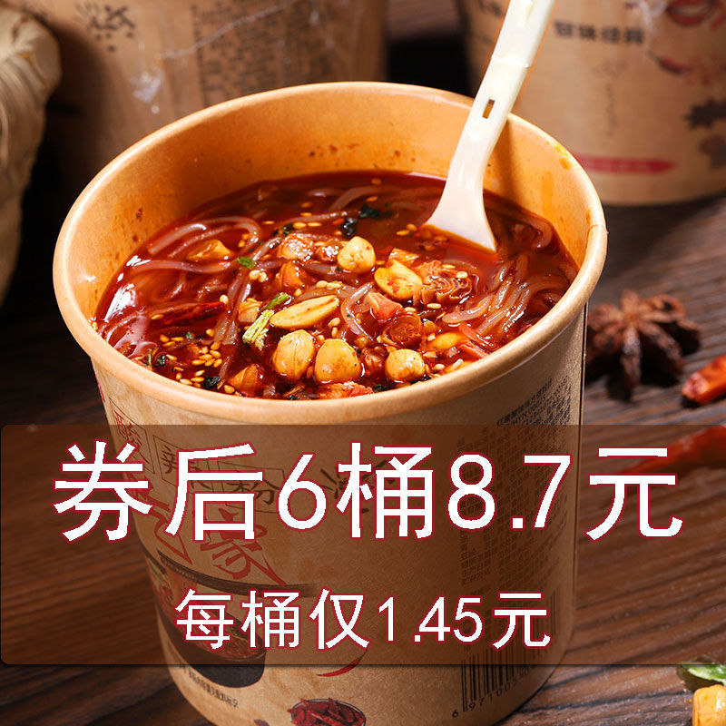 大桶136-103克嗨吃家酸辣粉网红桶装粉丝整箱红薯粉泡面速食小吃