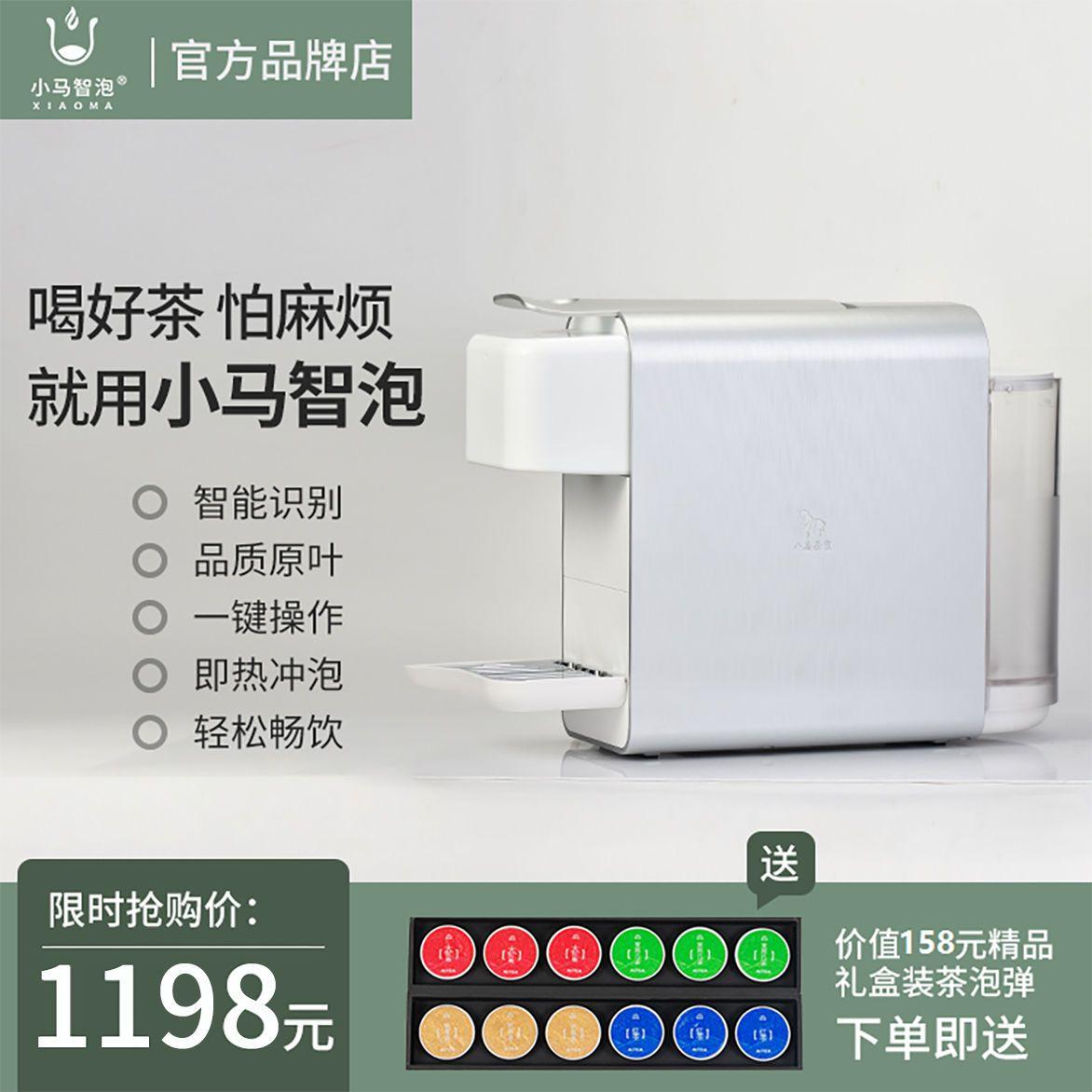 小马智泡桌面迷你即热饮水机家用全自动智能办公混装泡弹茶饮机