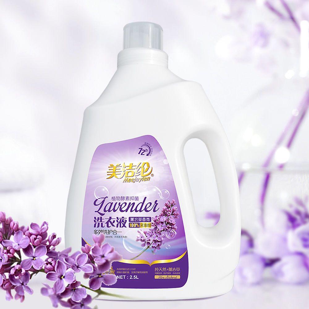 洗衣液薰衣草香味持久留香植物酵素杀菌除螨