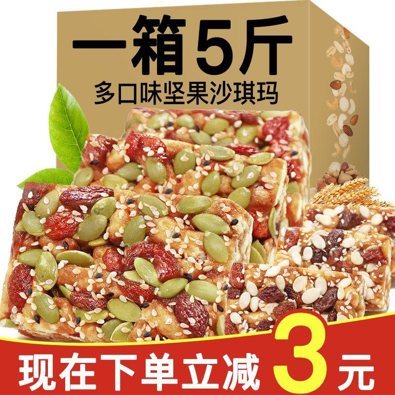 【5斤特惠装】坚果沙琪玛 黑糖沙琪玛办公室零食糕点批发100g-5斤