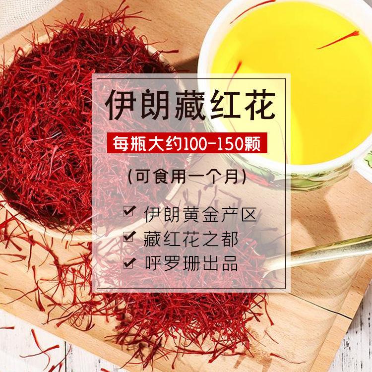 特级伊朗藏红花活血化瘀泡茶水野生西藏西红花煲汤进口0.5g送镊子